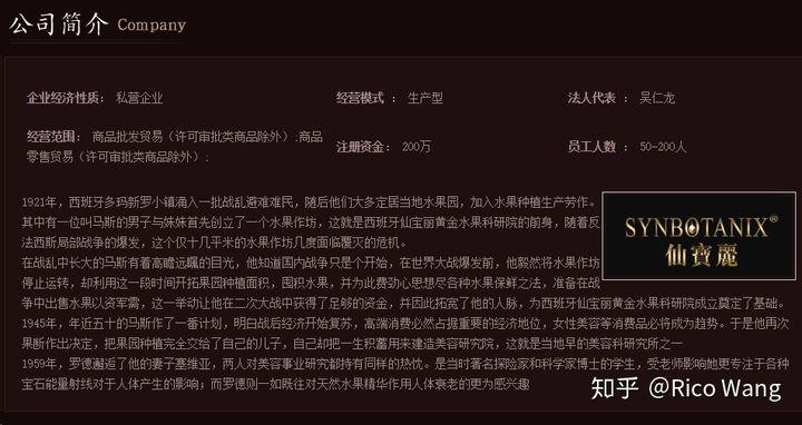 传奇今生传销:人性的恶与悲哀(续)-中国传真