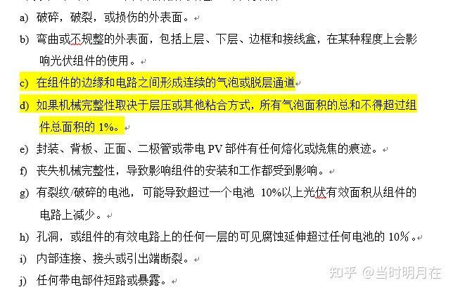 IEC61215-2:2021中文版