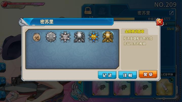 战舰少女R5.0.0反和谐版截图