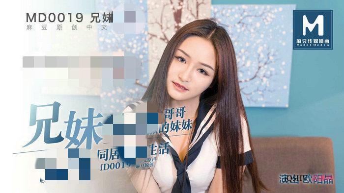 台湾麻豆传媒映画车牌号合集73部(花絮+番外)59