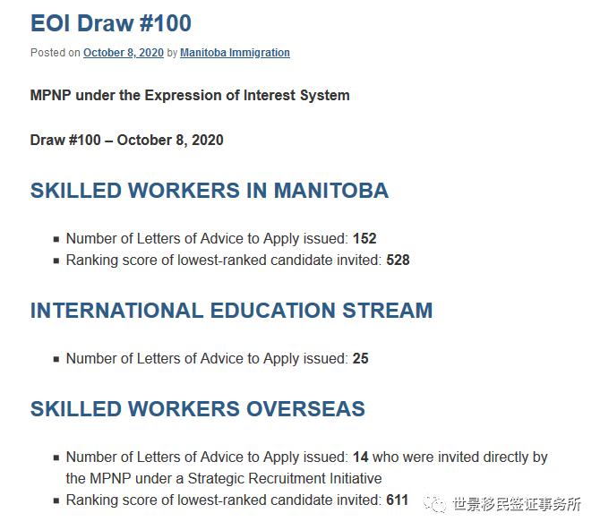 加拿大曼省技术移民