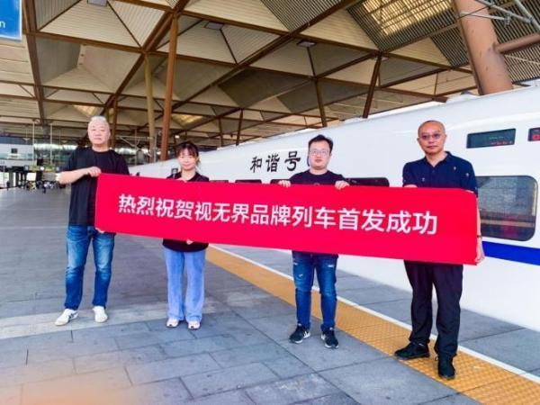 视无界×中国高铁 | 视无界搭载中国速度,品视祖国壮丽山河