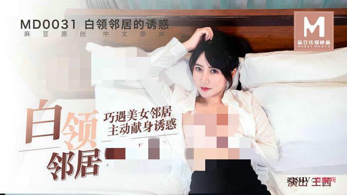 台湾麻豆传媒映画车牌号合集73部(花絮+番外)51