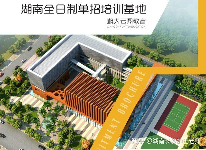 湘大云图单招培训 湖南省参加2022年高职单招的考生注意了!提前做好这些准备 广告商讯 第4张