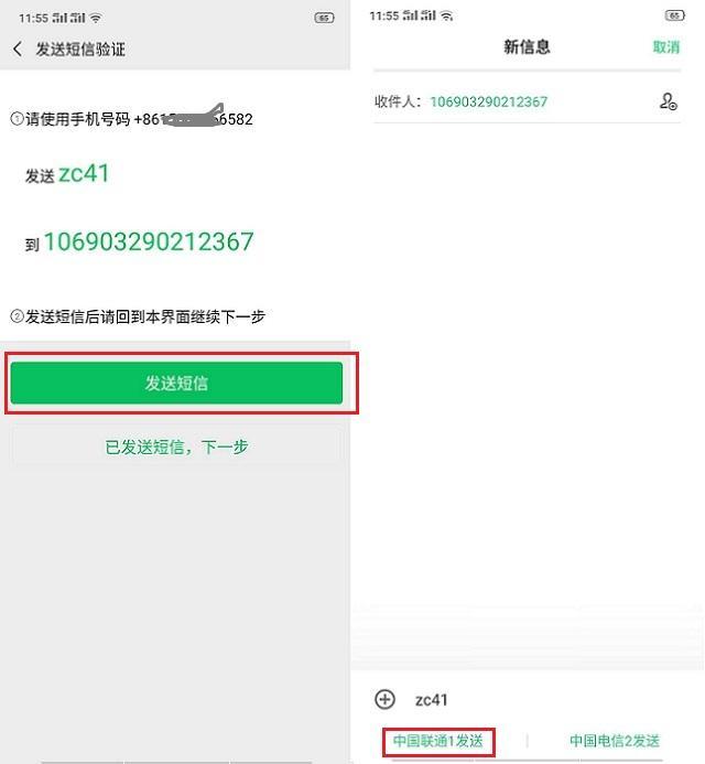 微信只能用手机号注册吗(注册微信只能手机号吗)