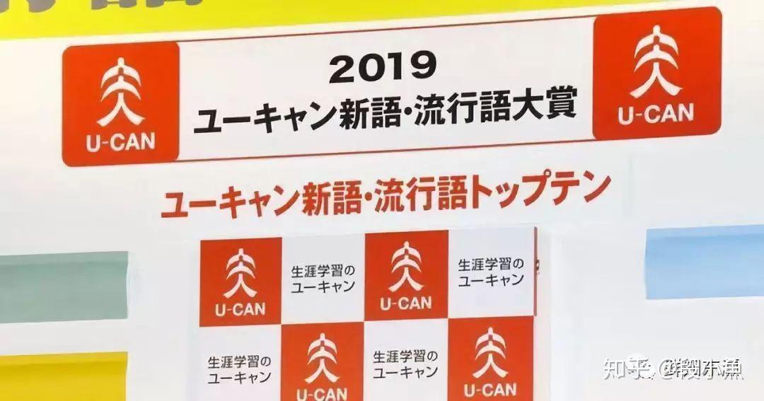 流行 語 大賞 2019