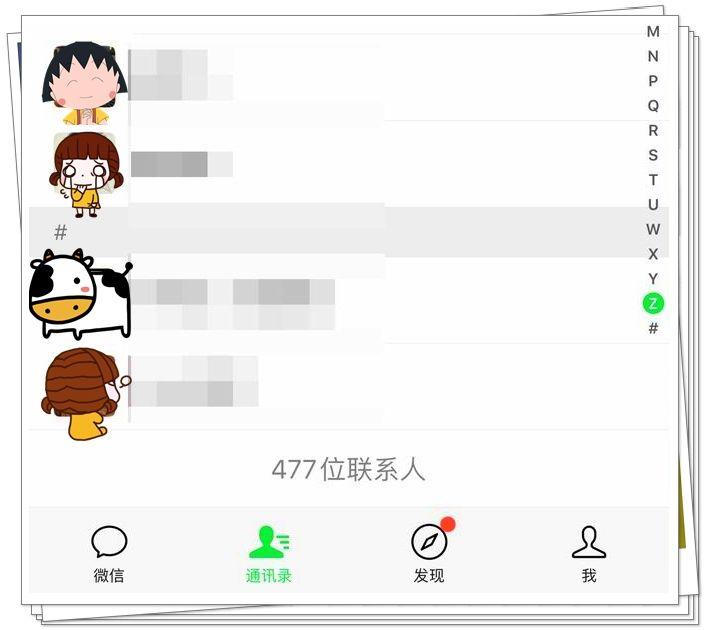 怎么看微信有多少好友(微信居然有9个这样的冷知识)