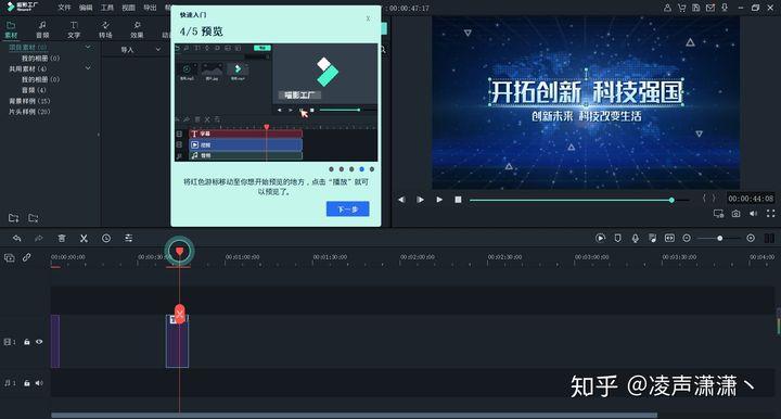 喵影工厂免费下载9.4.5.10汉化版带高级特效包插图(7)