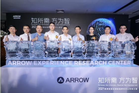 箭牌家居全球体验研究中心体验之旅在粤举行