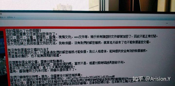 """新型 PC 勒索病毒""""WannaRen""""开始传播:大部分杀毒软件无法拦截 信息资讯 第2张"""