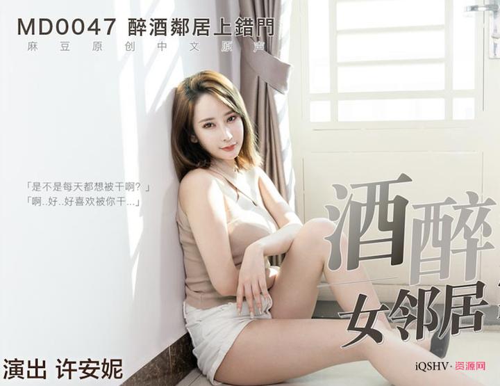 台湾麻豆传媒映画车牌号合集73部(花絮+番外)6
