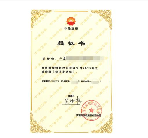 2021济柴OEM厂商-济柴柴油发电机组OEM授权厂家资质资格证书图片