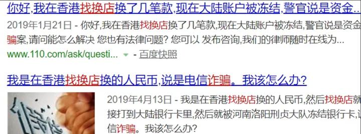 【匯款指南】如何尋找最適合你的香港匯款大陸方式? 3大匯款模式評測在此! - 找換店不安全|熊猫速汇PandaRemit