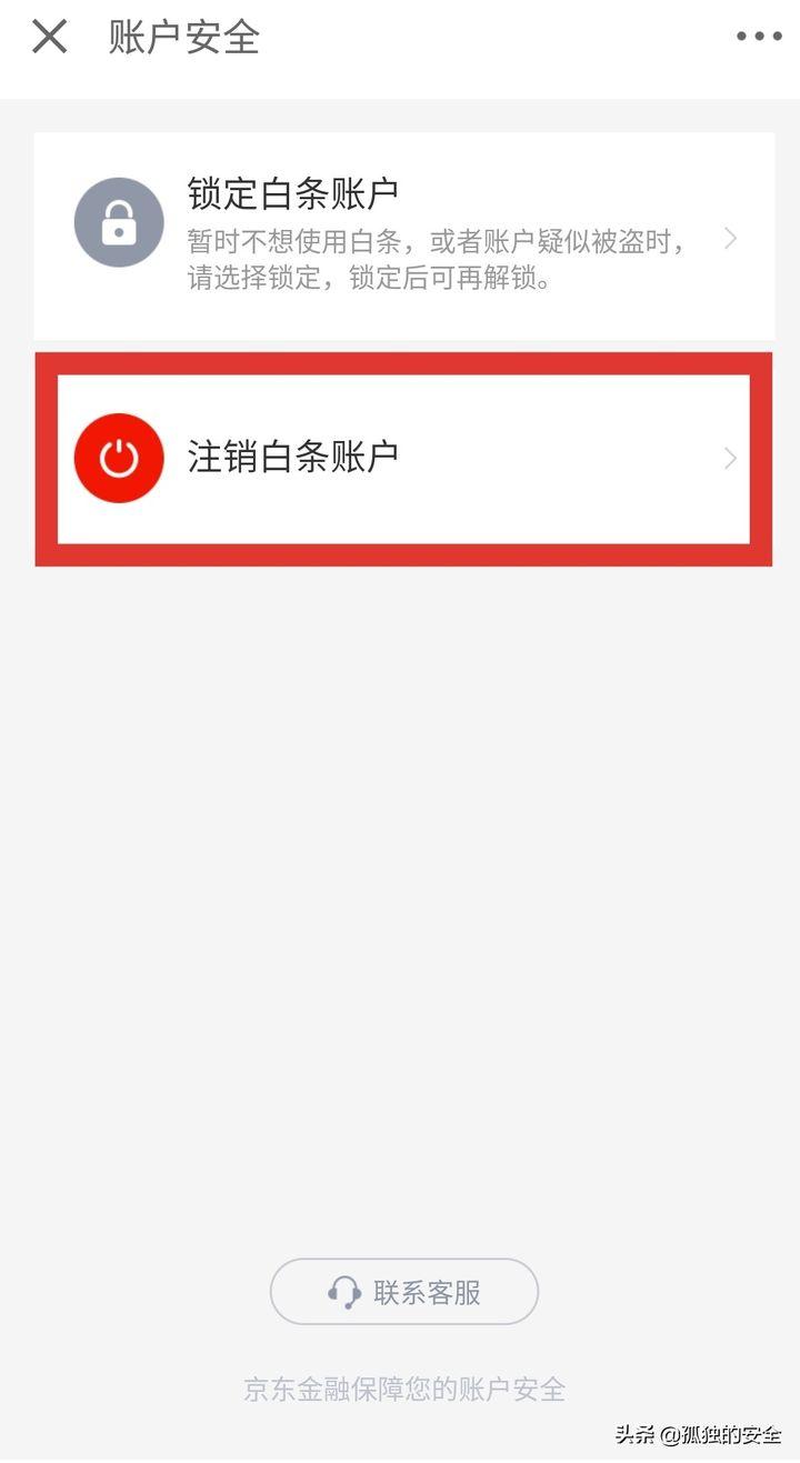 京東白條如何微信還款(京東白條鎖定能恢復嗎)插圖(5)