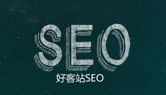 搜索引擎优化营销解决方案
