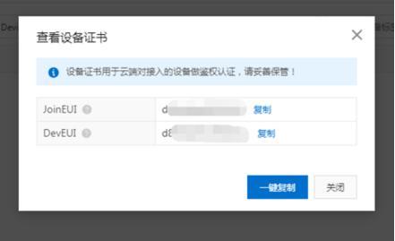 Alibaba Cloud, add device, device certificate interface