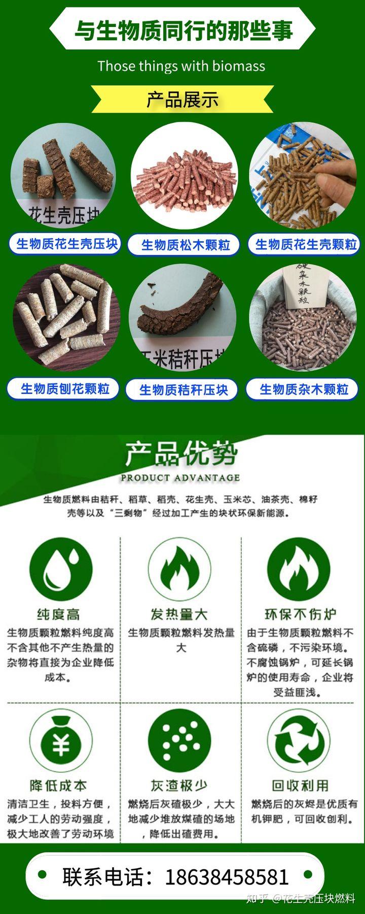河南南阳花生壳压块厂家,买生物质压块燃料就到专业厂家来