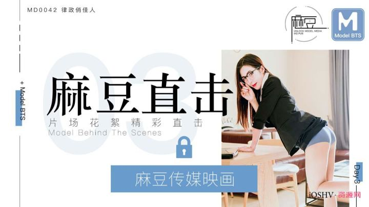 台湾麻豆传媒映画车牌号合集73部(花絮+番外)25