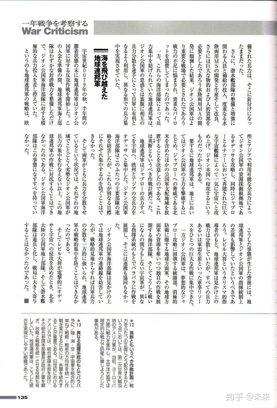 死者 世界 二 第 次 大戦 日本