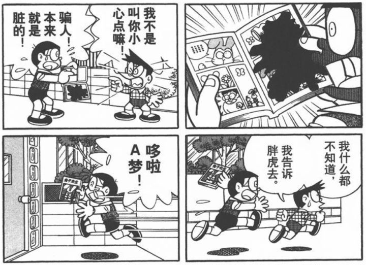 《浅谈《哆啦A梦》中对校园暴力的描写》