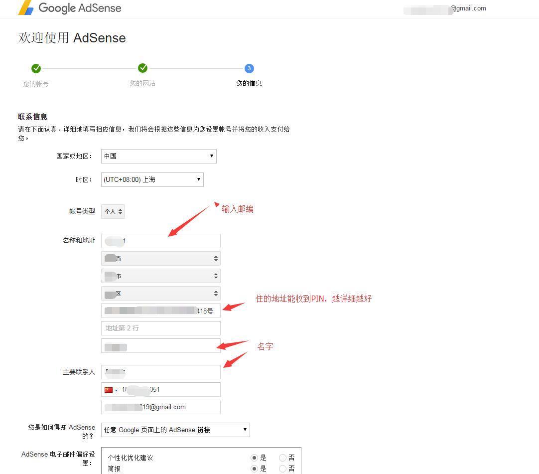 谷歌赚钱 google adsense 帐号申请详细技巧与策略