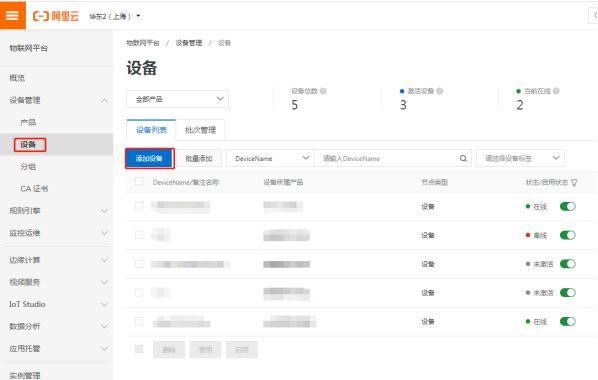 Alibaba Cloud, IoT platform, adding LoRa node devices
