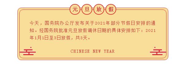 今天,国务院办公厅发布关于2021年部分节假日安排的通知。经国务院批准元旦放假调休日期的具体安排如下:2021年1月1日至3日放假,共3天。