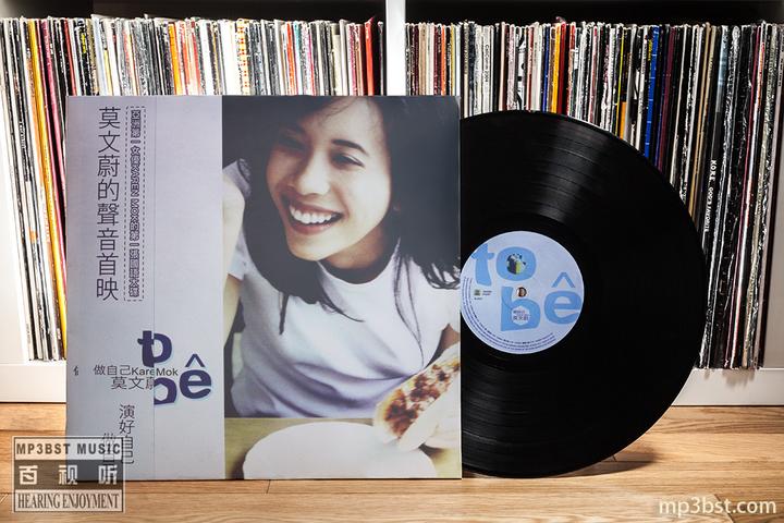 莫文蔚 - 《爱自己》[LP黑胶Vinyl 24bit_96kHz WAV]