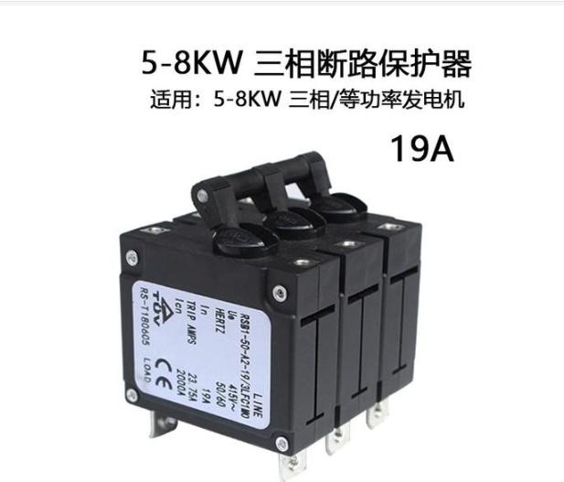 5-8kw三相断路保护器