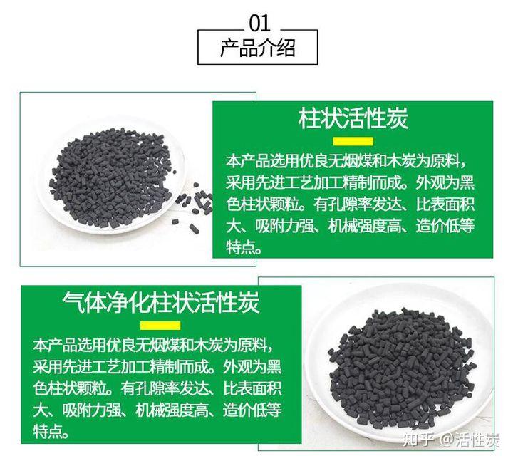 北京柱状活性炭的规格用途?多少钱一吨?