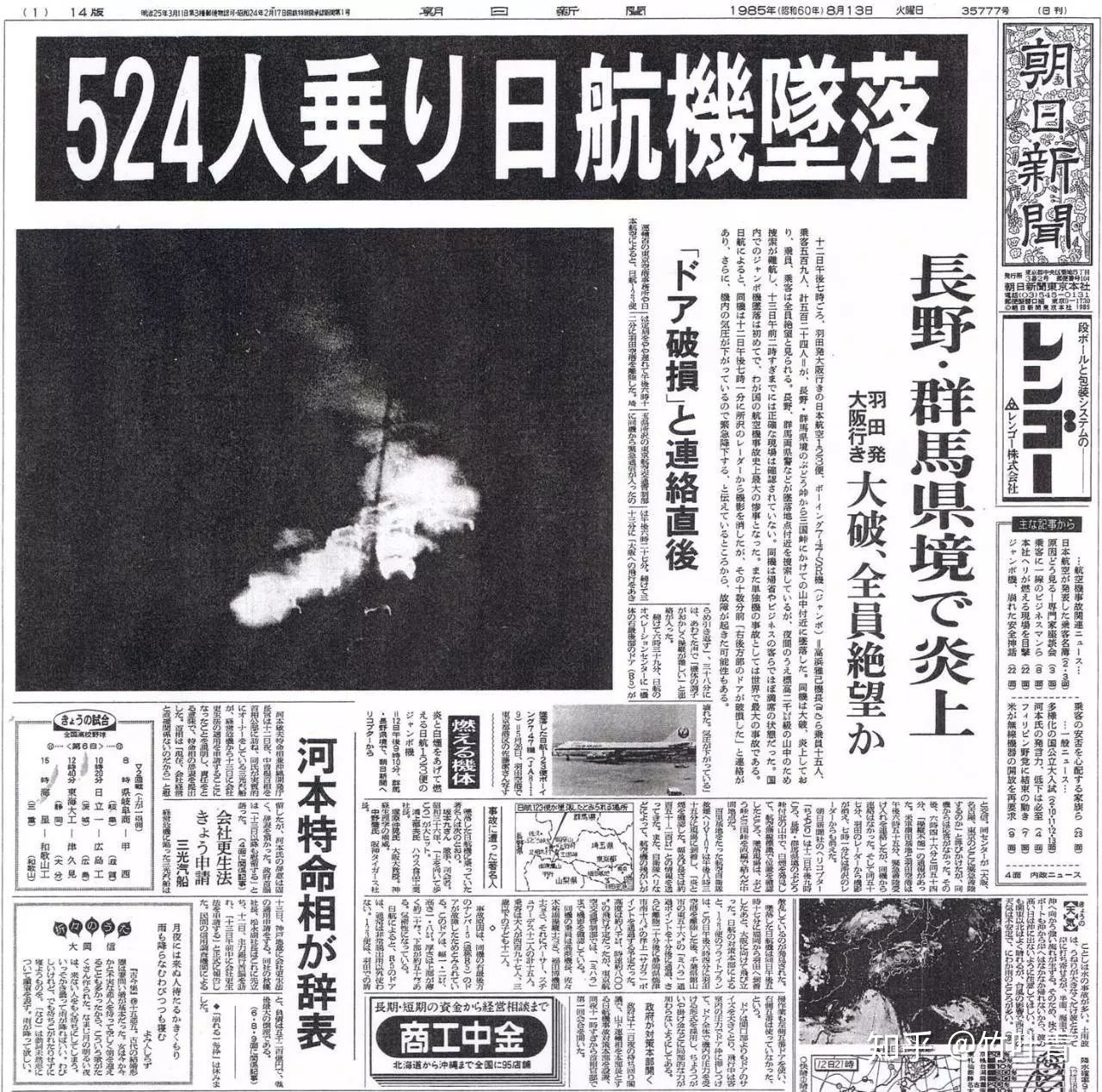 原因 事故 機 日航 墜落