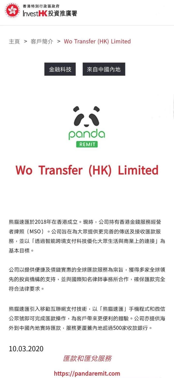 【匯款指南】如何尋找最適合你的香港匯款大陸方式? 3大匯款模式評測在此! - 熊貓速匯Invest HK背書|熊猫速汇PandaRemit