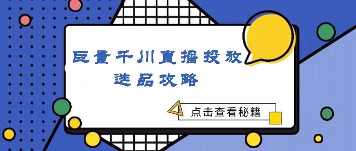 巨量千川直播带货,(桂林拼多多培训),(淘宝直通车的运作方式),千川直播广告投放