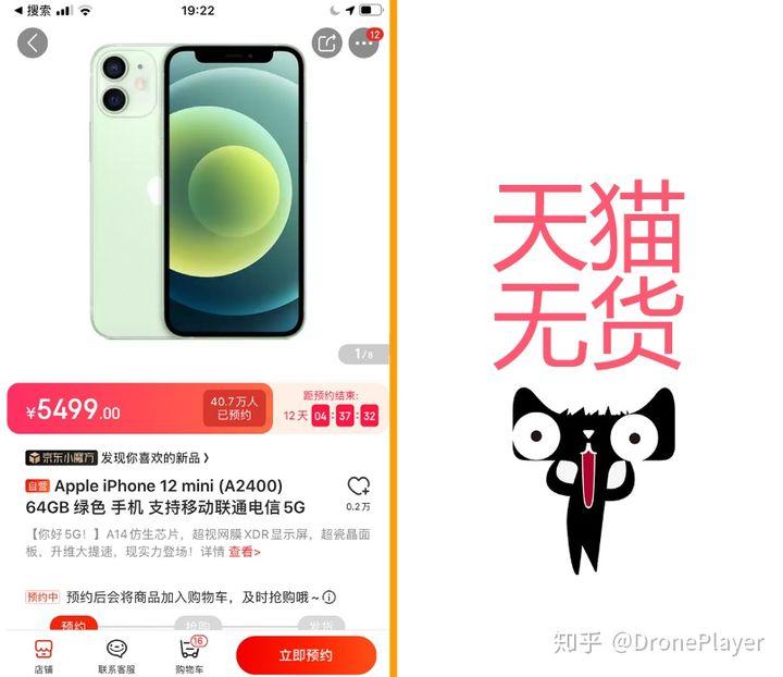 苹果iphone手机双11天猫和京东谁更优惠?人肉评测来了(图11)