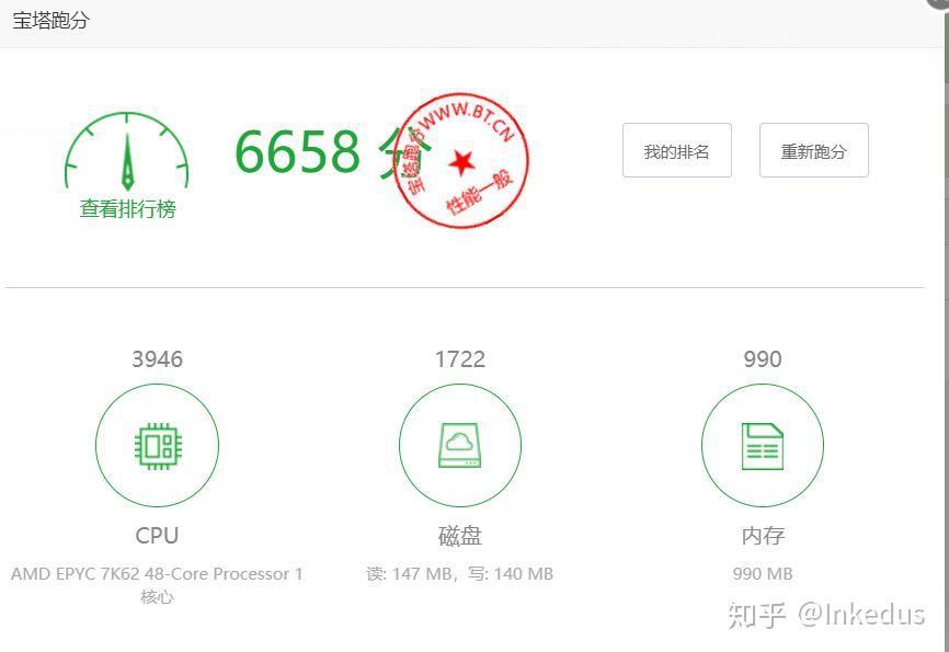 VPS评测 腾讯云轻量应用服务器简单测评插图11