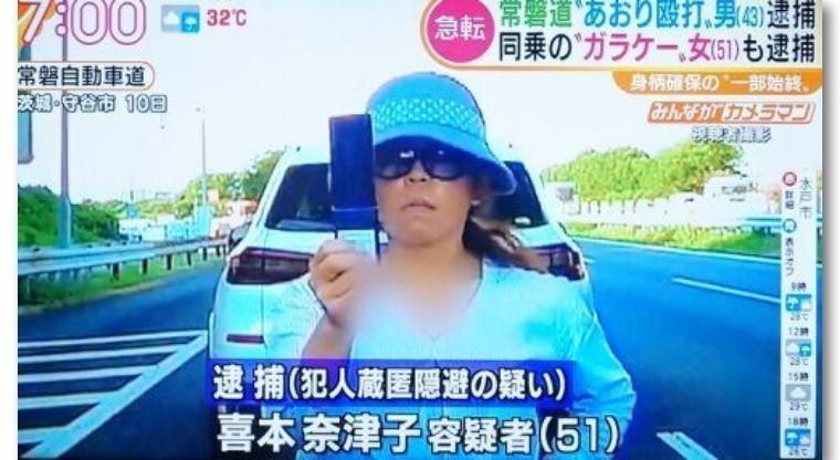 喜 本 奈津子 容疑 者