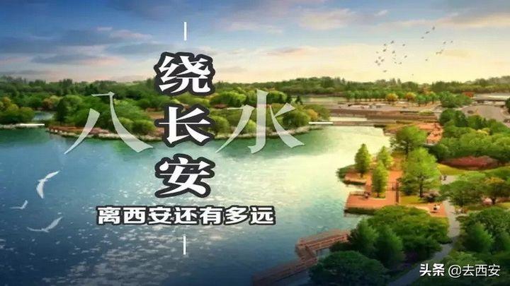 八水绕长安的八水是哪些(八水绕长安指哪八水)