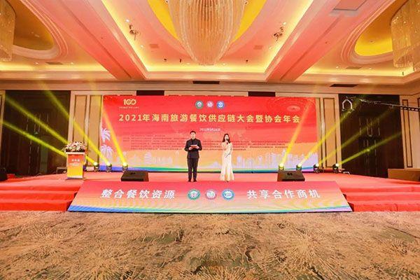 南國食品應邀出席2021年海南旅游餐飲供應鏈大會暨協會年會