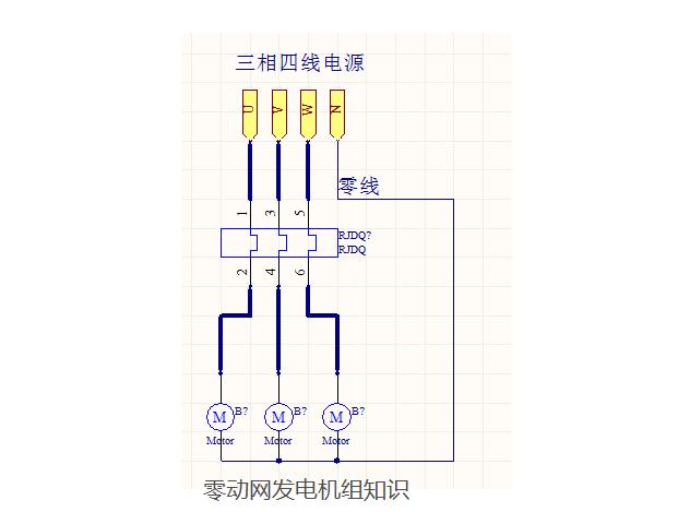 发电机三相四线接口图