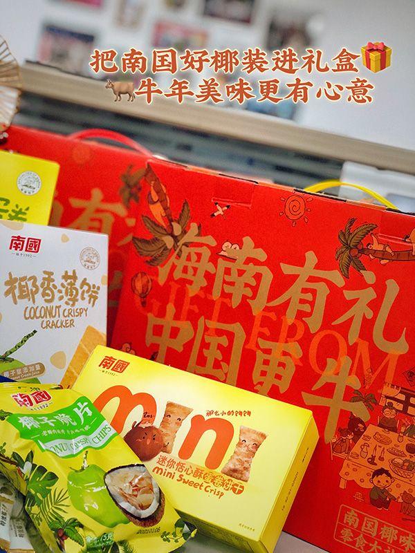 最潮海南椰味年货礼盒来袭,南国好礼助力新年祝福??