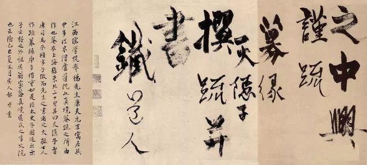 """杨维桢的""""丑书"""",你能读懂几分?"""