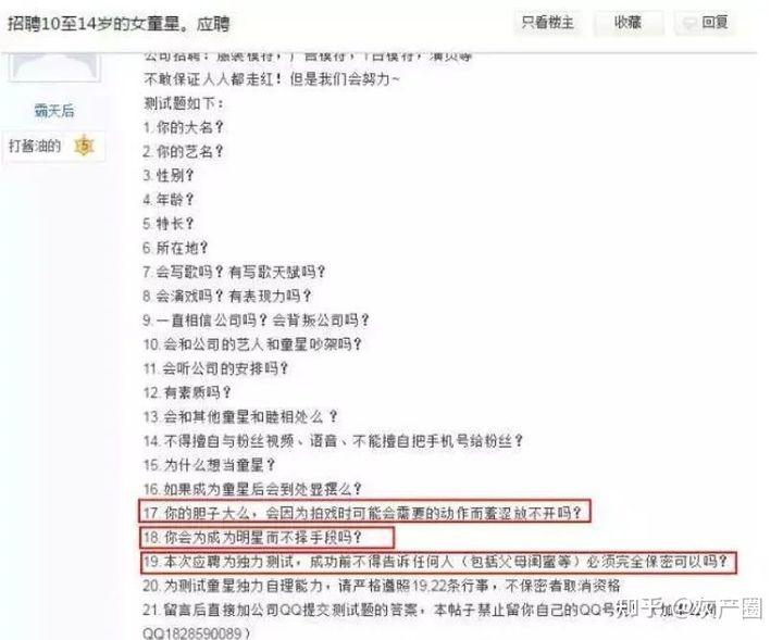 灰产揭秘:QQ自习室调查,把镜头指向女童的人渣究竟是谁?