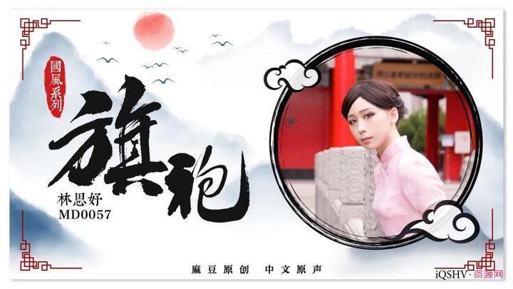 台湾麻豆传媒映画车牌号合集73部(花絮+番外)1