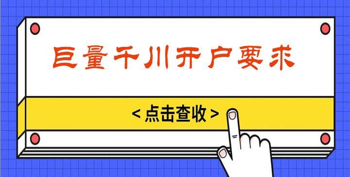 巨量千川推广开户怎么做,(淘宝开店押金),首页代理咨询