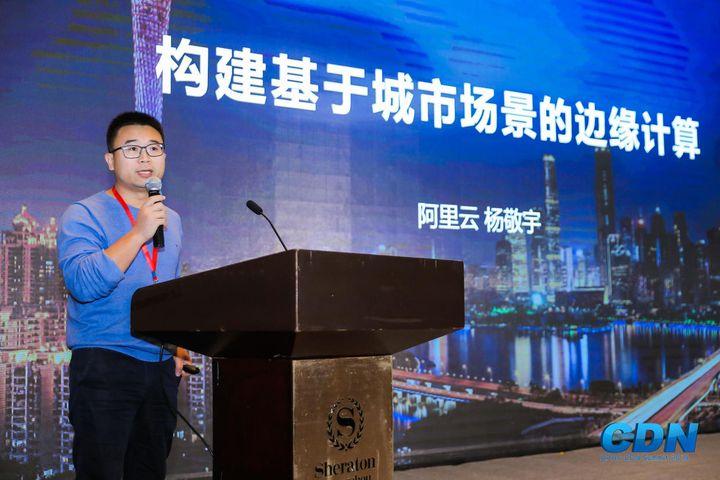 阿里云杨敬宇:四层技术构建基于城市场景的边缘计算