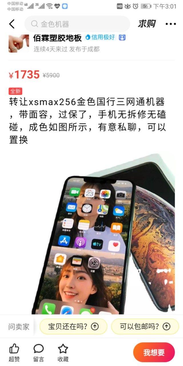 闲鱼的低价大牌是正品吗(闲鱼的品牌手机为什么便宜呢)