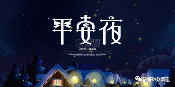 12月24日!又一年平安夜,愿你四季都平安!