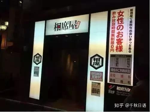 相席 屋 新宿