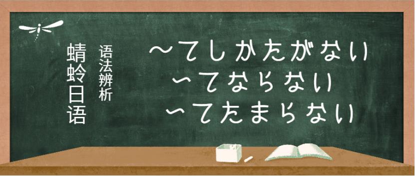 日语句型~てしかたがない与〜てならない与〜てたまらない
