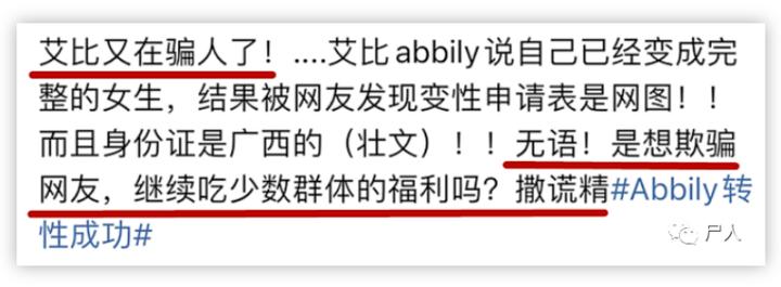 中国变性第一人?进女厕、来姨妈,网红Abbily假变性事件后19